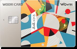 카드의 정석 WOWRI 카드 이미지