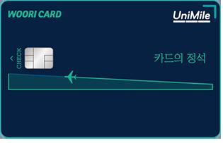 카드의 정석 UniMile CHECK 카드이미지