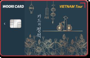 카드의 정석 베트남여행 카드이미지
