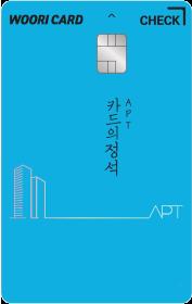 카드의 정석 APT CHECK카드이미지