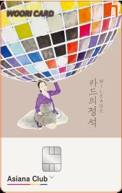 카드의정석 MILEAGE Asiana Club카드이미지