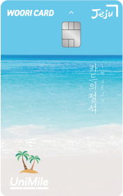 카드의 정석 UniMile JEJU카드이미지
