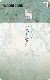 카드의 정석 POINT카드 세로 이미지