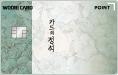 카드의정석 POINT 카드 이미지