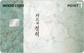 카드의 정석 POINT카드 가로 이미지
