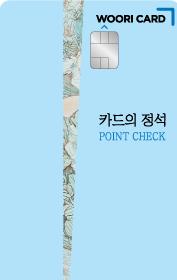 카드의 정석 POINT CHECK 카드 세로이미지