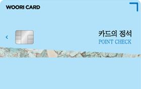 카드의 정석 POINT CHECK 카드 가로이미지