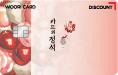 카드의정석 DISCOUNT 카드 이미지