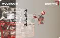 카드의정석 SHOPPING 카드 이미지