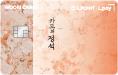 카드의정석 L.POINT 카드 이미지