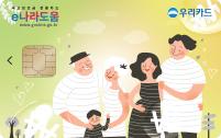 e-나라도움전용카드 이미지