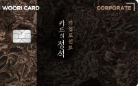 카드의 정석 기업 포인트 이미지