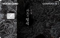 카드의 정석 기업 이미지