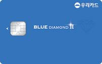 블루다이아몬드Ⅱ카드 이미지