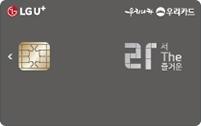 LG U+ 라서 The 즐거운 카드 이미지
