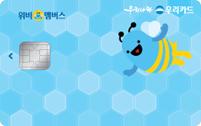 위비멤버스카드 이미지