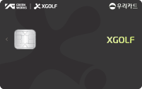 우리 XGOLF 카드 이미지