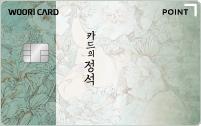 카드의정석 POINT카드 이미지