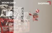 카드의정석 SHOPPING카드 이미지