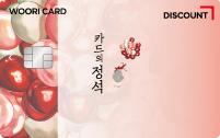 카드의정석 DISCOUNT카드 이미지