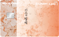 카드의정석 L.POINT카드 이미지
