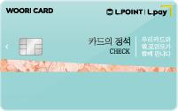 카드의정석 L.POINT CHECK카드 이미지