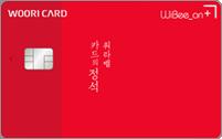카드의정석 위비온 플러스카드 이미지