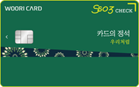 카드의정석 SSO3 CHECK 카드 이미지