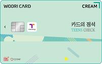 카드의정석 CREAM TEENS CHECK 카드 이미지