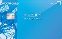 카드의정석 PREMIUM POINT카드 이미지