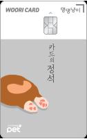 카드의정석 댕댕냥이 카드 이미지
