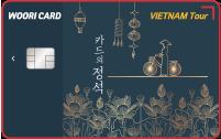 카드의정석 베트남여 카드 이미지