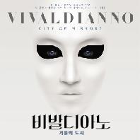 [클래식]비발디아노