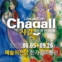 [전시]샤갈 러브 앤 라이프展
