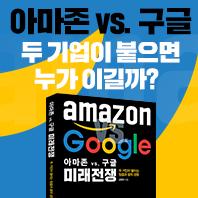 [도서]아마존 vs. 구글 미래 전쟁