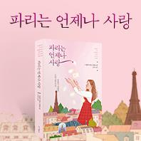 [도서] 파리는 언제나 사랑