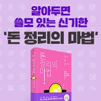 [도서] 돈정리의 마법