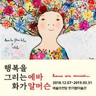 [전시]에바 알머슨展