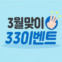 [상품]3월맞이 33이벤트!