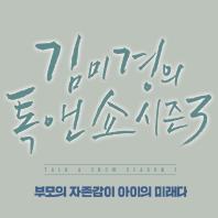 [콘서트]김미경의 톡앤쇼 시즌3