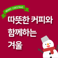 [상품] 따뜻한 커피와 함께하는 겨울