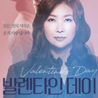 [연극] 발렌타인 데이