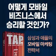 [도서] TAP탭
