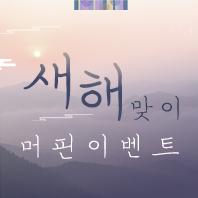 [상품] 무술년 새해맞이 머핀이벤트