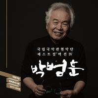 [공연]베스트컬렉션