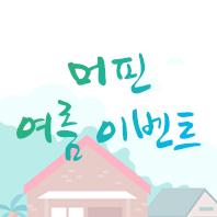[상품]머핀이벤트와 준비하는 여름