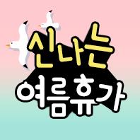 [상품]신나는 여름휴가 쿨한 머핀이벤트