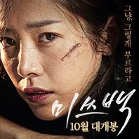 [영화]미쓰백