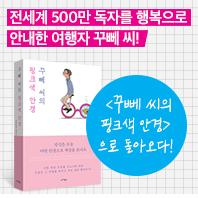 [도서]꾸뻬 씨의 핑크색 안경