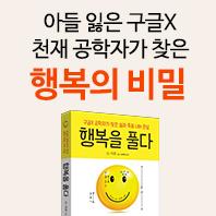 [도서]행복을풀다